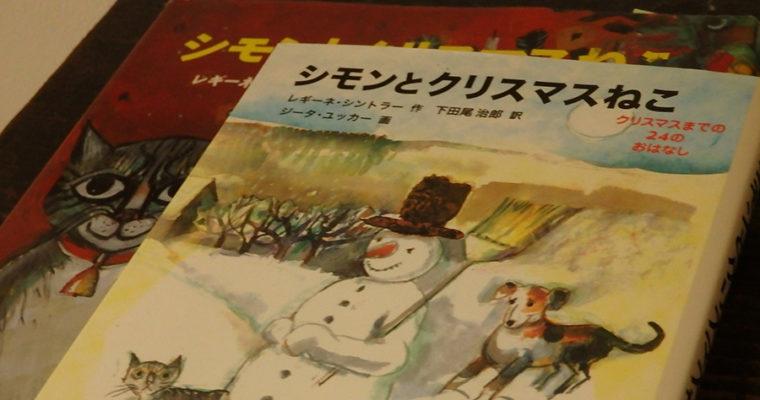 【12月1日】シモンとクリスマスねこ