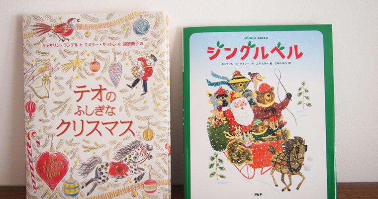 2017年 あたらしいクリスマス絵本、2冊
