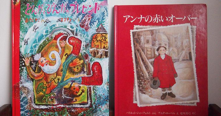 2冊のクリスマス絵本ー1年かけたプレゼントー