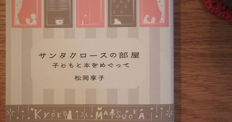 【12月10日】サンタクロースの部屋