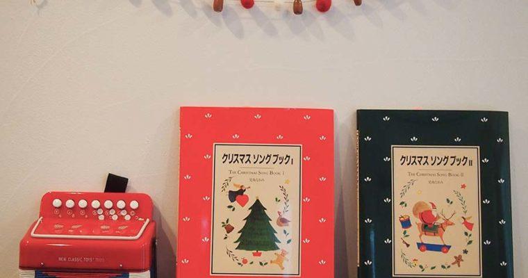 クリスマスソングブック