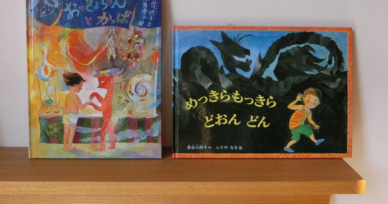 夏のファンタジー、2冊